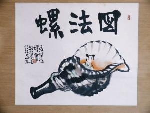 杉本健吉氏作、掛け軸「図法螺貝」イメージ