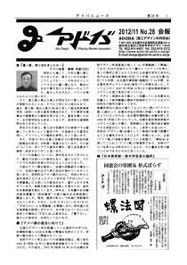 アドバ会報 No.28号