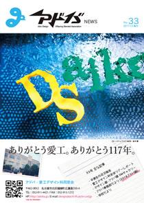 アドバ会報 No.33号
