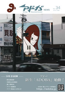 アドバ会報 No.34号